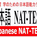 Bạn đã biết những gì về kỳ thi năng lực tiếng Nhật Nat Test ?