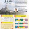 Giới thiệu Học viện quốc tế Sochi – Nhật Bản