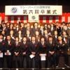 Giới thiệu Học viện quốc tế Ashiya tại Nhật Bản