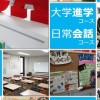 Du học Nhật Bản 2018 cùng Học viện Quốc tế đàm thoại ICA