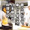 Du học Nhật Bản ngành pha chế, nấu ăn tại Suites & Cafe Tokyo