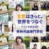 Giới thiệu Trường Nhật ngữ Shurin Tokyo – Nhật Bản