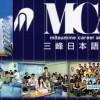 Trường Nhật ngữ Mitsumine ( MCA ) Nhật Bản