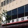 Chọn Học viện Tokyo Sanritsu khi du học Nhật Bản 2018