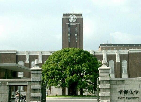trường đại học kyoto