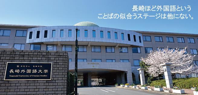 trường Đại học Nagasaki ở Nhật Bản