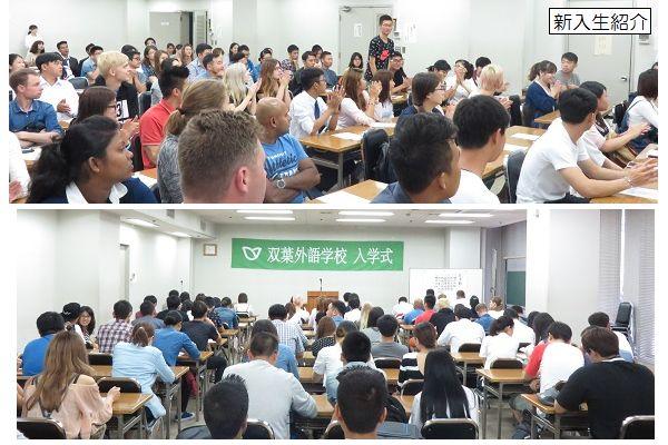 Thông tin về trường Ngoại ngữ Quốc tế Futaba 1