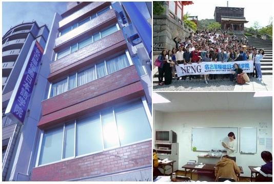 Học viện Nhật ngữ Nagoya Fukutoku