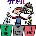 Kinh nghiệm du học: Cách phân loại rác ở Nhật